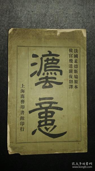 孤本珍品,光绪30年严复翻译孟德斯鸠《法意》,中国首次最早版本,是晚清民初君主立宪派的政治宝典,影响了中国近代史轨迹。孟德斯鸠这本名著(spirit of law)开创了近代西方民主制度。
