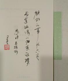 绝版书《爱木心》签名钤印题词本/夏春锦签名钤印题词