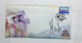 庆祝澳门回归祖国纪念封(一)设计者陈炳豪签名