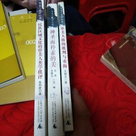 审美人类学丛书:审美人格的批判与重构、神圣而朴素的美、民族区域文化的审美人类学批评三本合售