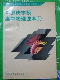 华罗庚学校高中物理课本.1