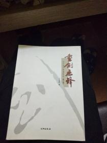 重剑无锋:小小辛巴投资手记