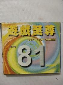 游戏至尊81  VCD