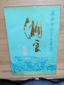湘食(湖南传统食品荟萃)