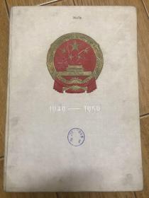 中华人民共和国成立十周年纪念画册,甲种本,完整无涂无抹