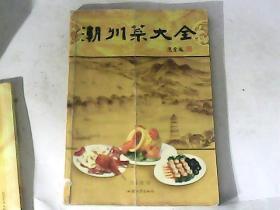 潮州菜大全  16开本有字迹有划线