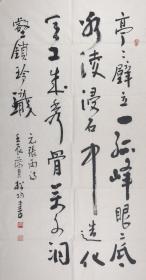 实力书法家刘松均行书直幅-张雨.得昆石