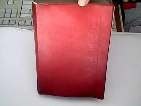 赤脚医生手册  [有点水痕.发点黄 ]。       F9