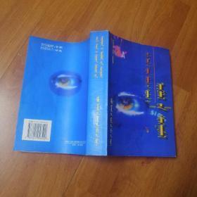 新时期就学研究论文选集。蒙文版。