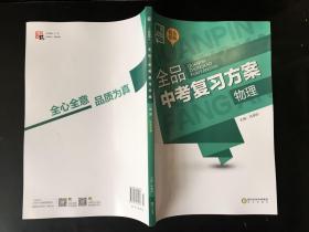 全品中考复习方案 物理(2020包头专版)