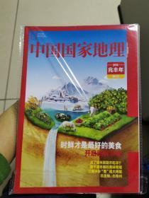 2020年第一期《中国国家地理》新刊,正刊加附刊,未开封。