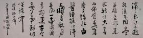 实力书法家刘松均六尺对开行书横幅-杨慎.临江仙.滚滚长江东逝水3