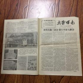 文革小报:大染曙光(第52期)本期六版