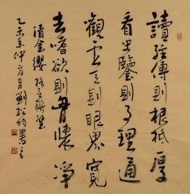 实力书法家刘松均行书斗方-格言联壁1