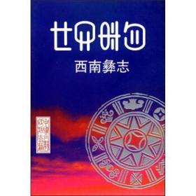 正版现货 西南彝志(13-14卷):彝汉对照 王运权 贵州民族出版社 9787541215391 书籍 畅销书