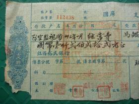 民国33年(1944年)江西裕民银行*硕大官印*瑞金县防空监视队经常费*县长马鲲钤印*《公库支票》*一张*保真!