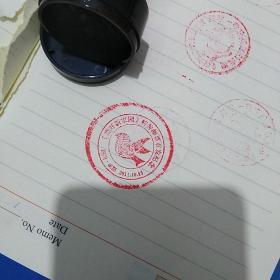 邮戳 美好新家园特种邮票首发纪念四川成都2011.10.13