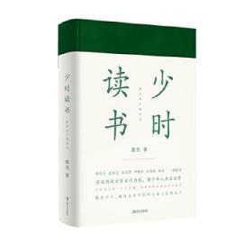 正版现货 少时读书 废名 上海文艺出版社 9787532166831 书籍 畅销书