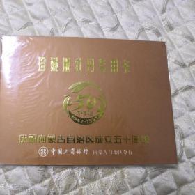 珍藏版牡丹专用卡(庆祝内蒙古自治区成立五十周年)
