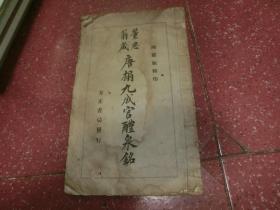 民国有正书局珂罗版精印 董思翁藏唐拓九成宫醴泉 C1