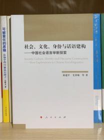 社会、文化、身份与话语建构——中国社会语言学新探索