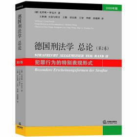 德国刑法学 总论(第2卷 2003年版)