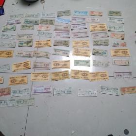 票据等65张左右,通走50元,快递放假期间不包邮,快递上班后包邮。保真正品,售出不退。