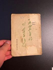 一九四七年的形势与任务(1947年初版。只存13-18  林彪的文章!无封底!