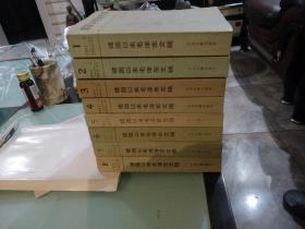 建国以来毛泽东文稿(第1册一一第8册)均为一版一印私家藏书