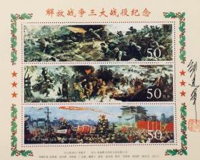 1998年发行的解放战争三大战役纪念张,有设计者邹建军签名盖章。