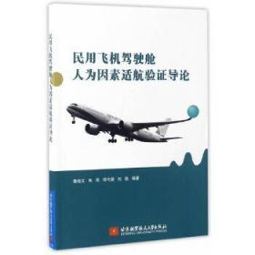 民用飞机驾驶舱人为因素适航验证导论