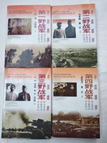 中国雄师(第一野战军,第二野战军,第三野战军,第四野战军)名将谱·雄师录·征战记