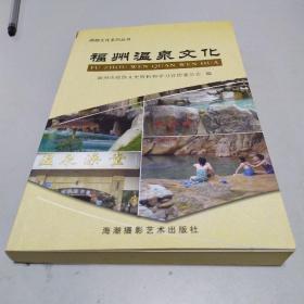 福州温泉文化