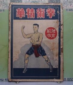 民国武学  《拳术精华》