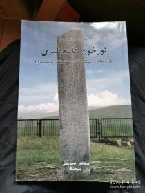 鄂尔浑碑铭 : 维吾尔文