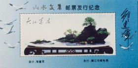 1996年靖江市邮电局发行的山水盆景邮票发行纪念(纪念张),有设计者邹建军签名。
