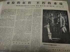 人民日报剪报:1978.3.13