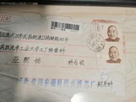 实寄封:河南固安邮截 爱国人士黄炎培邮票两枚