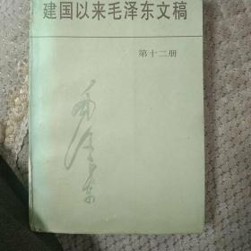 建国以来毛泽东文稿第十二册12册