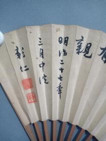 日本皇族彰仁亲王书法扇子