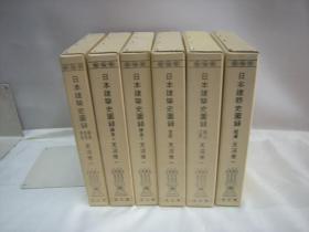 日本建筑史图录 全6册 天沼俊一 思文阁 1973年 【包邮】