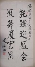 迟浩田书法作品,上将军衔,为党的十九大胜利召开而写