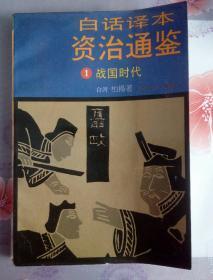 白话译本资治通鉴1战国时代