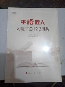 平语近人——习近平总书记用典(全新未拆封)