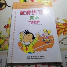 外研版五年级上册英语《配套练习册》