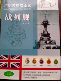 伊丽莎白女王级战列舰(附赠大幅线图)