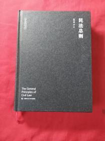 民法总则(硬精装16开)