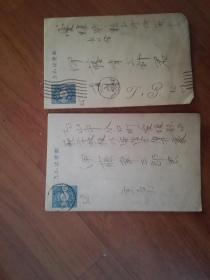 民国寄爱媛县松山市师范校明信片(研日本社会情况的实证)两张字迹好