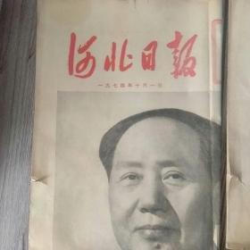 河北日报 一九七四年十月一日 一九七五年一月一日 两张合售