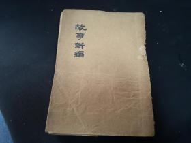 1947年大连第一版  鲁迅----故事新编    土纸印刷